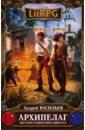 Архипелаг. Книга 1. Шестеро в пиратских широтах, Васильев Андрей