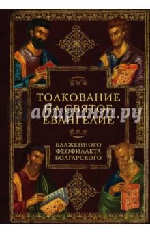 Толкование на Святое Евангелие Блаженного Феофилакта