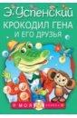 Успенский Эдуард Николаевич Крокодил Гена и его друзья