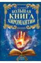Калюжный Виктор Васильевич Большая книга хиромантии