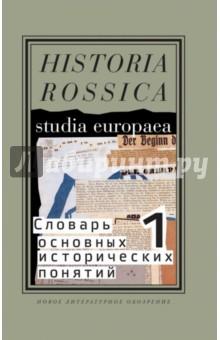Словарь основных исторических понятий. Избранные статьи. Том 1