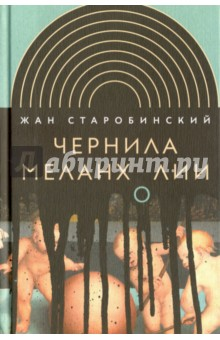 Чернила меланхолии сёрен кьеркегор дневник обольстителя афоризмы