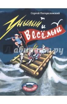 Погореловский Сергей Васильевич » Унылый и веселый