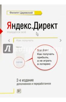 Яндекс литература секс