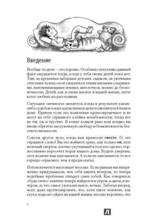 Иллюстрация 1 из 34 для Книга советов для бестолковых родителей - Леонид Сурженко | Лабиринт - книги. Источник: Лабиринт