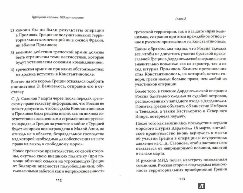 Иллюстрация 1 из 5 для Турецкий капкан. 100 лет спустя - Алексей Олейников | Лабиринт - книги. Источник: Лабиринт