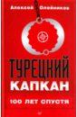Турецкий капкан. 100 лет спустя, Олейников Алексей Владимирович