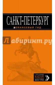 Санкт-Петербург. Путеводитель. Оранжевый гид