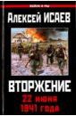 Вторжение. 22 июня 1941 года, Исаев Алексей Валерьевич