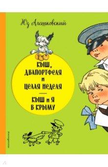 Кыш, Двапортфеля и целая неделя. Кыш и я в Крыму художественные книги эксмо книга кыш двапортфеля и целая неделя кыш и я в крыму