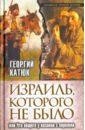 Катюк Георгий Петрович Израиль, которого не было, или Что общего у казаков с евреями катюк г запад и русь истоки противостояния