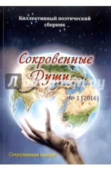 » Сокровенные Души... № 1 (2016). Коллективный поэтический сборник
