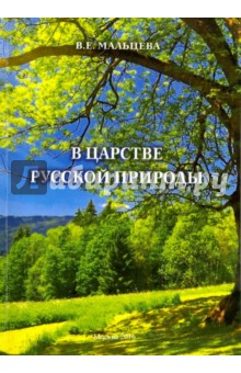 В царстве русской природы хрущев на царстве