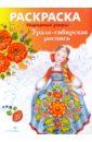 Раскраска Урало-сибирская роспись