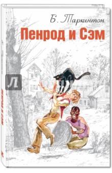 Книга Пенрод и Сэм. Таркингтон Бут