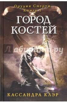 Город костей. Книга 1