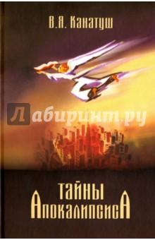 Тайны Апокалипсиса. Комментарий на книгу Откровения Иоанна Богослова