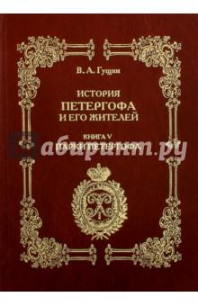 История Петергофа и его жителей. Книга V. Парки Петергофа парки pavlukhina парка