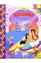 Скачать Мозаика 2 Аладдин Эгмонт Открой этот замечательный альбом-мозаику Бесплатно