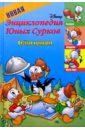 Новая энциклопедия Юных Сурков: Веселая кулинария