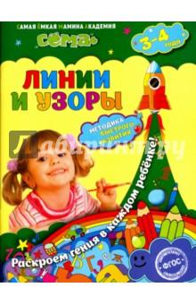 Линии и узоры. Для детей 3-4 лет. ФГОС книги эксмо gakken 3 рисование пастельным карандашом