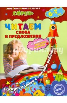 Читаем слова и предложения. Для детей 6-7 лет. ФГОС эксмо читаю слова и предложения для детей 6 7 лет