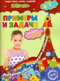 Примеры и задачи. Для детей 6-7 лет. ФГОС