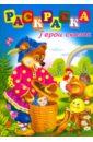 Раскраска Герои сказок (41391) maxi раскраска мир сказок