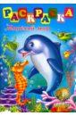 Раскраска Морской мир (41395) цена