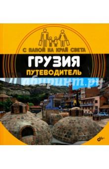 Грузия. Путеводитель. (+ вкладыш-раскраска) жданова м горнолыжные курорты европы