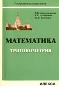 Математика. Тригонометрия. Учебное пособие для подготовительных отделений и курсов вузов