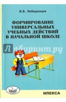 Формирование универсальных учебных действий в начальной школе. Учебно-методическое пособие