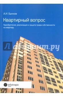 Квартирный вопрос. Приобретение, реализация и защита права собственности на квартиру перри энн казнь на вестминстерском мосту