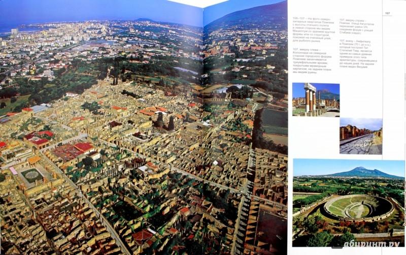 Иллюстрация 1 из 14 для Рим - Мария Гватоли | Лабиринт - книги. Источник: Лабиринт