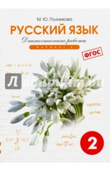 Русский язык. 2 класс. Диагностические работы. Вариант 1. ФГОС