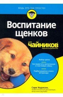 Воспитание щенков для чайников купить щенка алабая в караганде