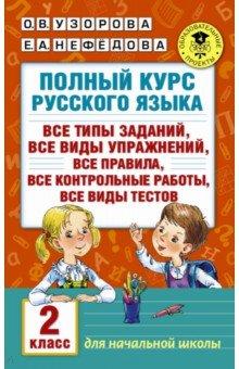 Полный курс русского языка. 2 класс л а булаховский курс русского литературного языка