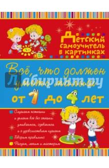 Купить Всё, что должен уметь малыш от 1 до 4 лет, АСТ, Знакомство с миром вокруг нас