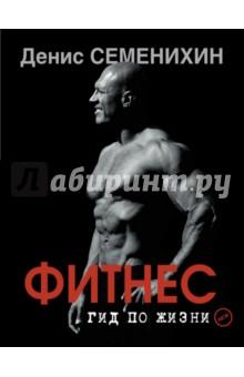 Новый фитнес. Гид по жизни фитнес план жизни для умных мужчин