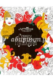 Купить Сказки Пушкина, Феникс-Премьер, Раскраски-сказки