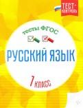 Русский язык. 1 класс. Тесты ФГОС