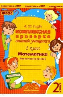 Математика. 2 класс. Комплексная проверка знаний учащихся. ФГОС гринштейн м р 1100 задач по математике для младших школьников