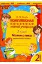 Математика. 2 класс. Комплексная проверка знаний учащихся, Голубь Валентина Тимофеевна