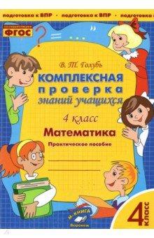 Математика. 4 класс. Комплексная проверка знаний учащихся. ФГОС гринштейн м р 1100 задач по математике для младших школьников