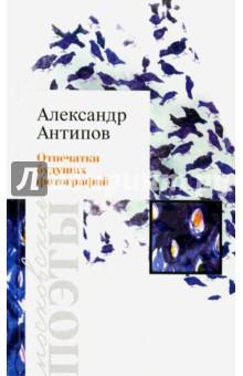Антипов Александр Павлович » Отпечатки будущих фотографий. Стихотворения