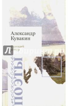 Кувакин Александр Геннадьевич » Русский ветер. Стихотворения