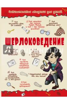 Купить Шерлоковедение, АСТ, Наука. Техника. Транспорт