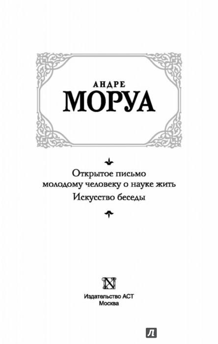 АНДРЕ МОРУА ПИСЬМО МОЛОДОМУ ЧЕЛОВЕКУ СКАЧАТЬ БЕСПЛАТНО