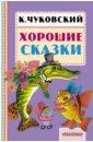 Чуковский Корней Иванович Хорошие сказки