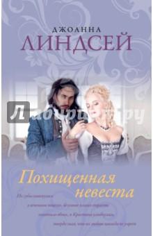 Похищенная невеста книга